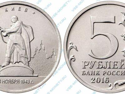 Юбилейная монета 5 рублей 2016 года «Киев. 6.11.1943 г.» серии «Города – столицы государств, освобожденные советскими войсками от немецко-фашистских захватчиков»