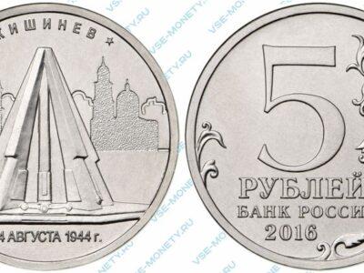 Юбилейная монета 5 рублей 2016 года «Кишинев. 24.08.1944 г.» серии «Города – столицы государств, освобожденные советскими войсками от немецко-фашистских захватчиков»