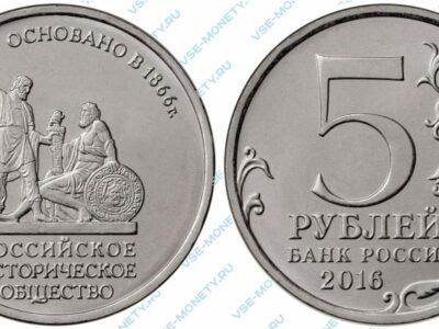 Юбилейная монета 5 рублей 2016 года «Российское историческое общество» серии «150-летие основания Русского исторического общества»