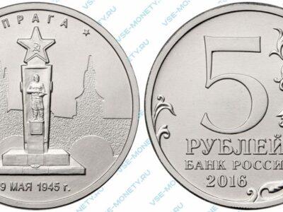 Юбилейная монета 5 рублей 2016 года «Прага. 9.05.1945 г.» серии «Города – столицы государств, освобожденные советскими войсками от немецко-фашистских захватчиков»