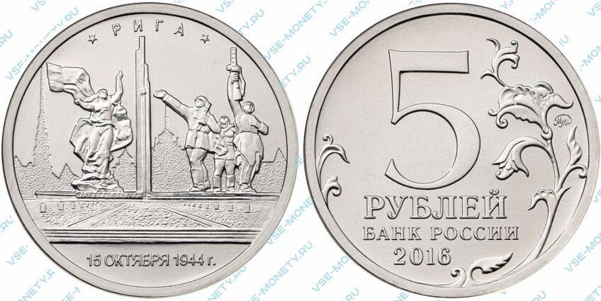 Юбилейная монета 5 рублей 2016 года «Рига. 15.10.1944 г.» серии «Города – столицы государств, освобожденные советскими войсками от немецко-фашистских захватчиков»