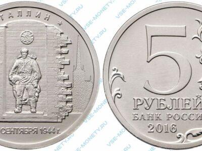 Юбилейная монета 5 рублей 2016 года «Таллин. 22.09.1944 г.» серии «Города – столицы государств, освобожденные советскими войсками от немецко-фашистских захватчиков»
