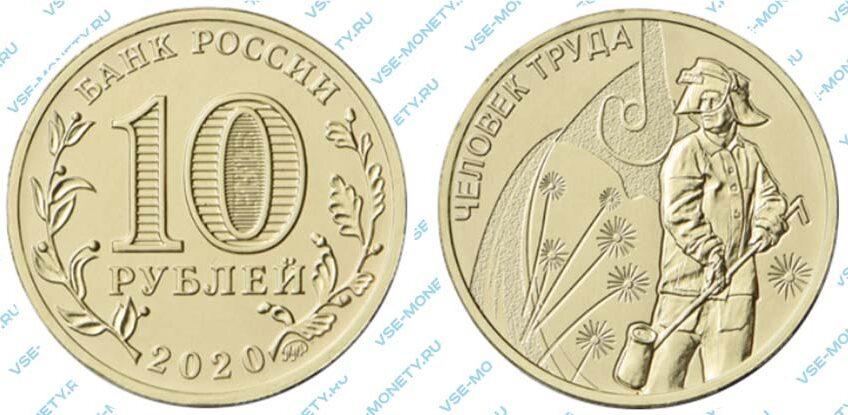 Юбилейная монета 10 рублей 2018 года «Работник металлургической промышленности» серии «Человек труда»
