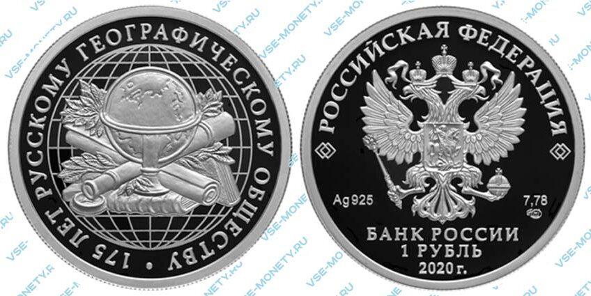 Юбилейная серебряная монета 1 рубль 2020 года «175-летие Русского географического общества»