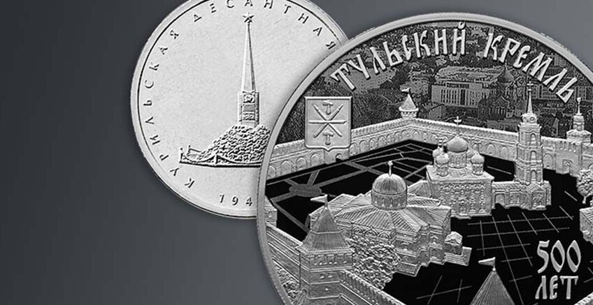 12 августа 2020 года Банк России выпустил новые памятные монеты
