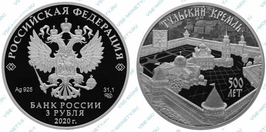 Юбилейная серебряная монета 3 рубля 2020 года «500-летие возведения Тульского кремля»