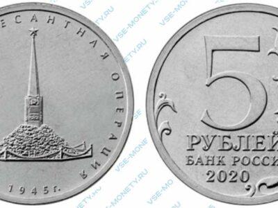 Юбилейная монета 5 рублей 2020 года «Курильская десантная операция»