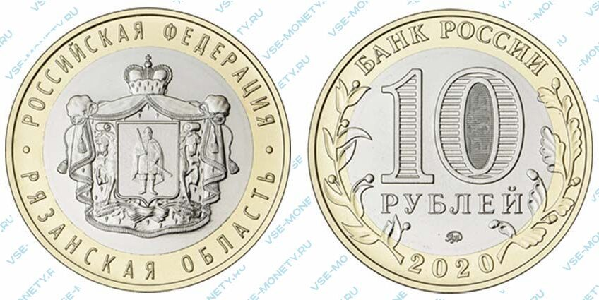 Юбилейная монета 10 рублей 2020 года «Рязанская область» серии «Российская Федерация»