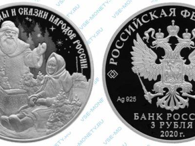 Юбилейная серебряная монета 3 рубля 2020 года «Морозко» серии «Легенды и сказки народов России»