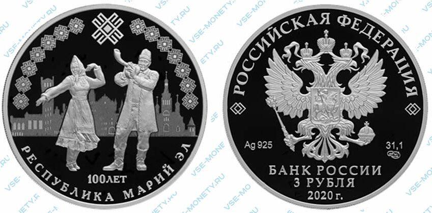 Юбилейная серебряная монета 3 рубля 2020 года «100-летие образования Республики МарийЭл»