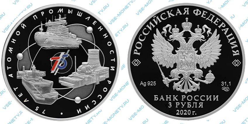 Юбилейная серебряная монета 3 рубля 2020 года «75-летие атомной промышленности России»
