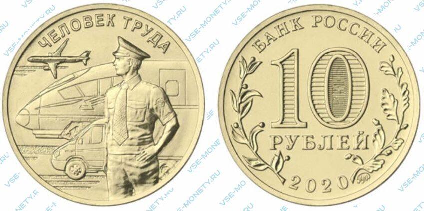 Юбилейная монета 10 рублей 2020 года «Работник транспортной сферы» серии «Человек труда»