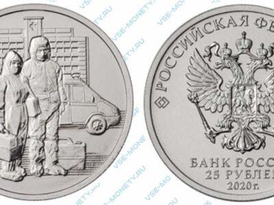 Юбилейная монета 25 рублей 2020 года «Самоотверженный труд медицинских работников»