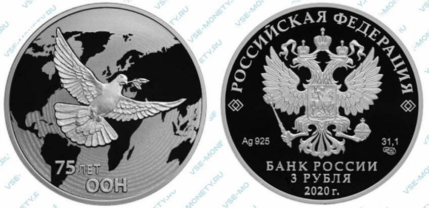 Юбилейная серебряная монета 3 рубля 2020 года «75-летие создания ООН»