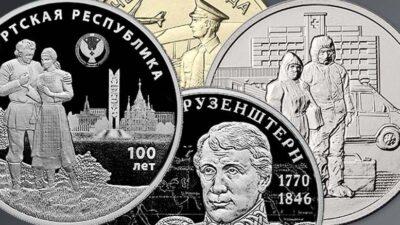 Новые памятные монеты Банка России, выпущенные в октябре 2020 года