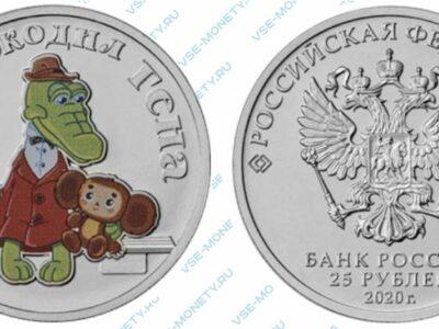 Цветная памятная монета 25 рублей 2020 года «Крокодил Гена» серии «Российская (советская) мультипликация»