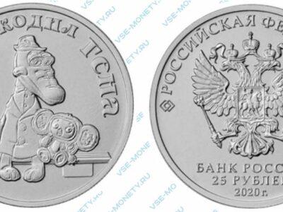 Юбилейная монета 25 рублей 2020 года «Крокодил Гена» серии «Российская (советская) мультипликация»