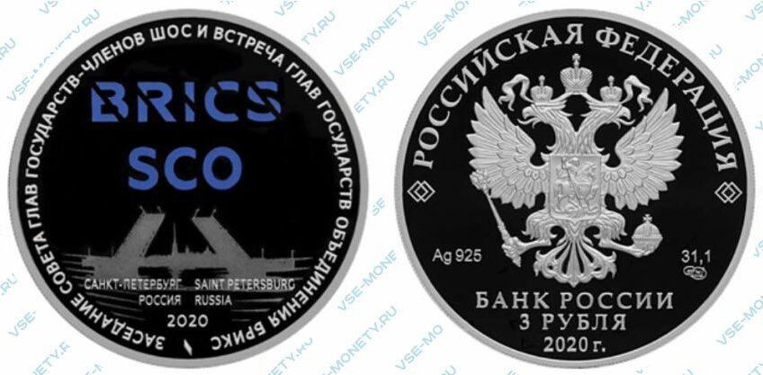Юбилейная серебряная монета 3 рубля 2020 года «Заседание Совета глав государств — членов ШОС и встреча глав государств, входящих в объединение БРИКС, в 2020 году под председательством Российской Федерации»