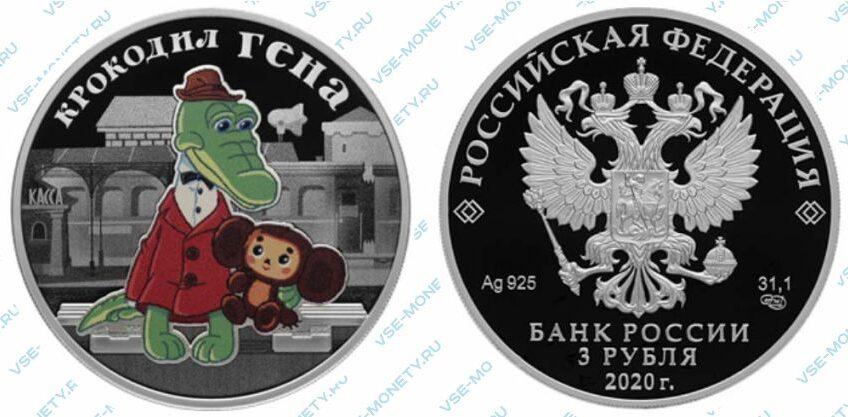 Юбилейная монета 3 рубля 2020 года «Крокодил Гена» серии «Российская (советская) мультипликация»