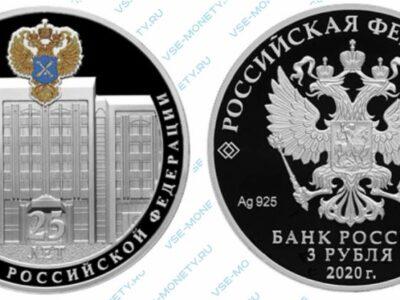 Юбилейная серебряная монета 3 рубля 2020 года «25-летие образования Счетной палаты Российской Федерации»
