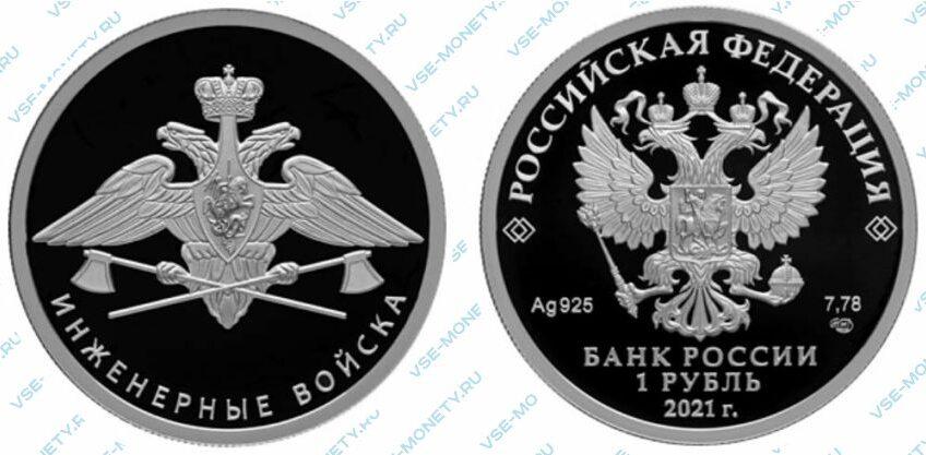 Юбилейная серебряная монета 1 рубль 2021 года «Инженерные войска (эмблема)» серии «Вооруженные силы Российской Федерации»