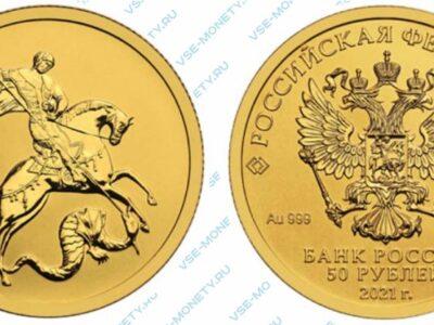 Золотая инвестиционная монета 50 рублей 2021 года «Георгий Победоносец»
