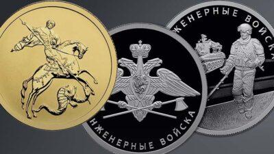Новые монеты России, выпущенные в январе 2021 года