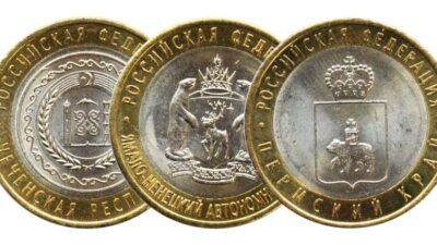 Биметаллические монеты 10 рублея ЧЯП