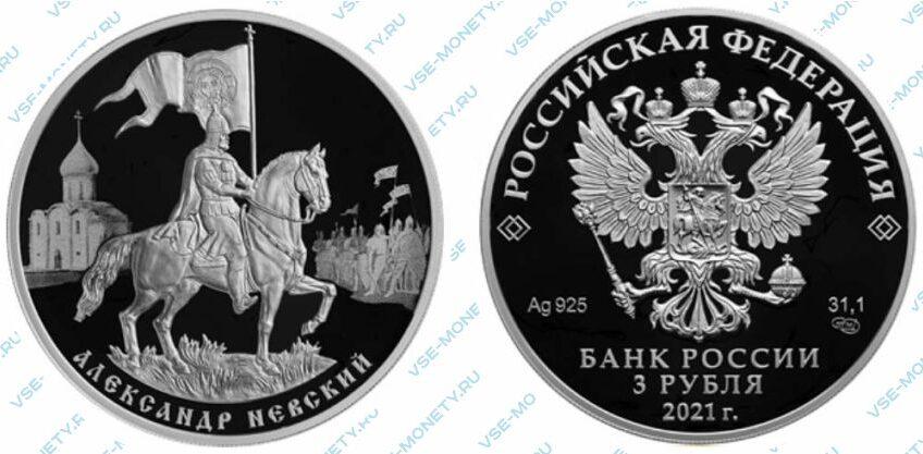 Юбилейная серебряная монета 3 рубля 2021 года «800-летие со дня рождения князя Александра Невского» серии «Исторические события»