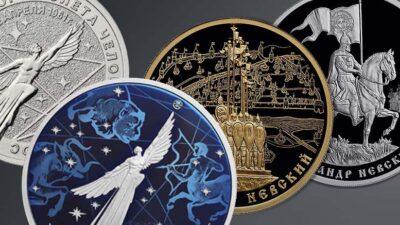 Новые памятные монеты Банка России, выпущенные в марте 2021 года