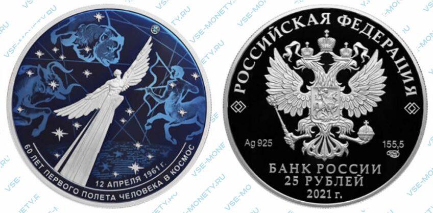 Юбилейная цветная серебряная монета 25 рублей 2021 года «60-летие первого полета человека в космос»