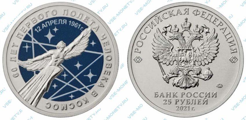 Цветная юбилейная монета 25 рублей 2021 года «60-летие первого полета человека в космос»
