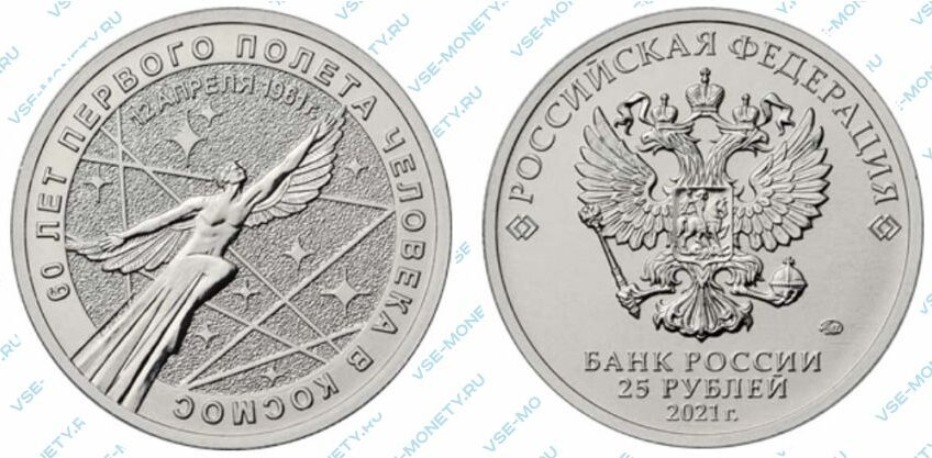 Юбилейная монета 25 рублей 2021 года «60-летие первого полета человека в космос»