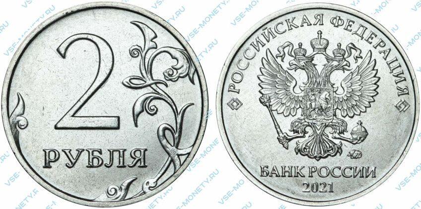 Монета 2 рубля 2021 года