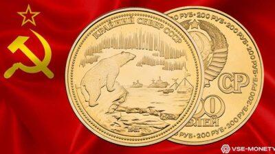пробные монеты 200 рублей 1981 Крайний Север СССР