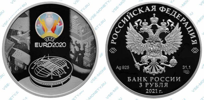 Юбилейная серебряная монета 3 рубля 2021 года «Чемпионат Европы по футболу 2020 года (UEFA EURO 2020)»