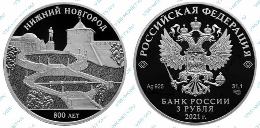 Юбилейная серебряная монета 3 рубля 2021 года «800-летие основанияг. Нижнего Новгорода» серии «Города»