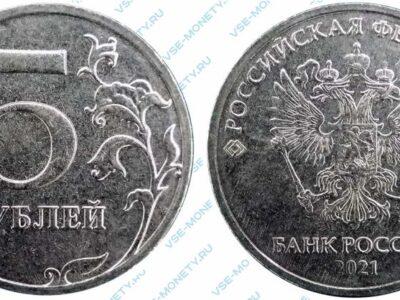 Монета 5 рублей 2021 года