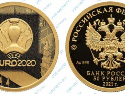 Золотая юбилейная монета 50 рублей 2021 года «Чемпионат Европы по футболу 2020 года (UEFA EURO 2020)»