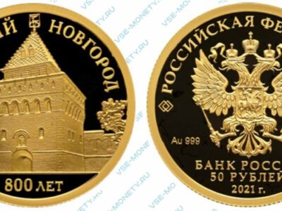 Золотая юбилейная монета 50 рублей 2021 года «800-летие основанияг. Нижнего Новгорода» серии «Города»