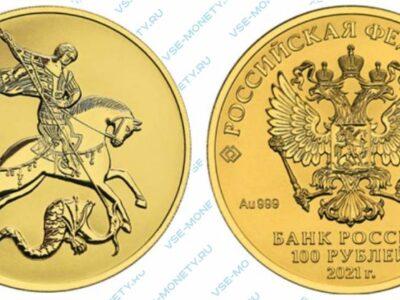 Золотая инвестиционная монета 100 рублей 2021 года «Георгий Победоносец»