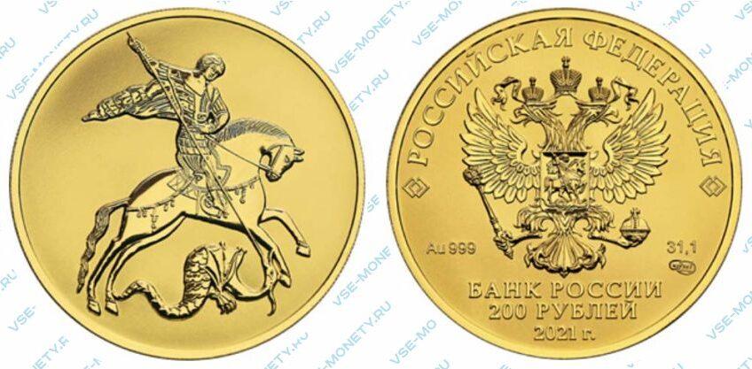 Золотая инвестиционная монета 200 рублей 2021 года «Георгий Победоносец»