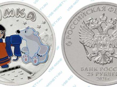 Цветная памятная монета 25 рублей 2021 года «Умка» серии «Российская (советская) мультипликация»