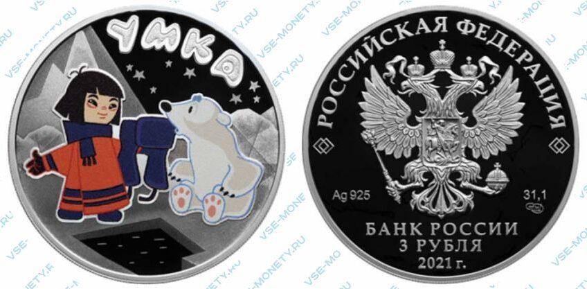 Юбилейная монета 3 рубля 2021 года «Умка» серии «Российская (советская) мультипликация»