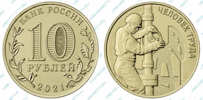 Юбилейная монета 10 рублей 2021 года «Работник нефтегазовой отрасли» серии «Человек труда»