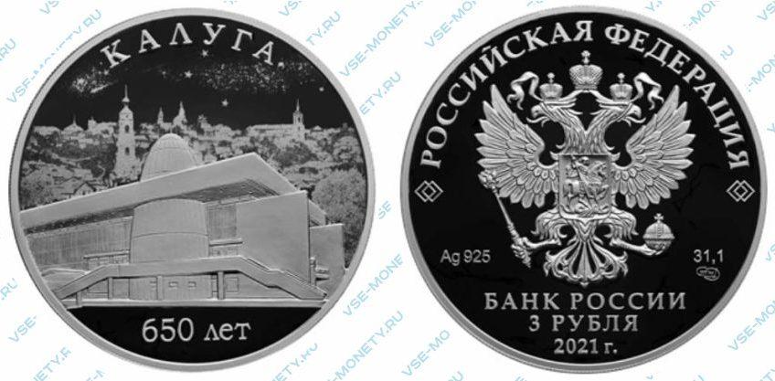 Юбилейная серебряная монета 3 рубля 2021 года «650-летие основанияг. Калуги» серии «Города»