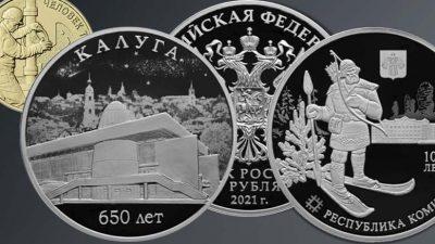 Новые памятные монеты Банка России, выпущенные в июле 2021 года