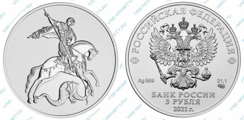 Серебряная инвестиционная монета 3 рубля 2021 года «Георгий Победоносец»