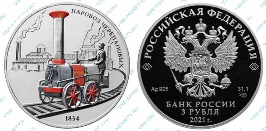 Памятная серебряная монета 3 рубля 2021 года «Паровоз Черепановых» серии «Изобретения России»