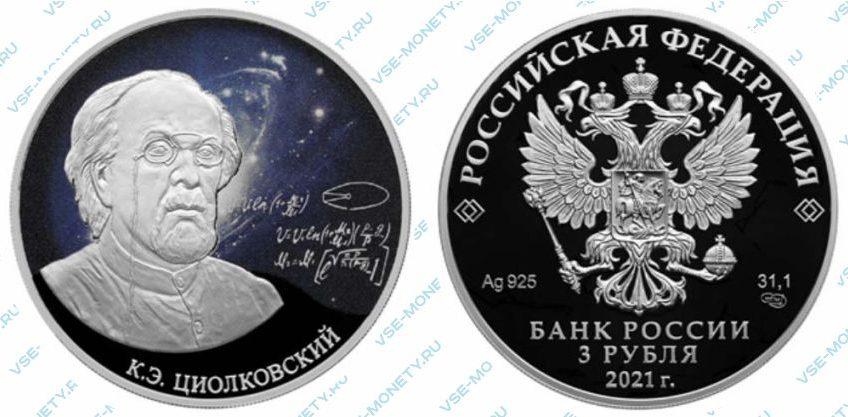 Юбилейная серебряная монета 3 рубля 2021 года «Стремление к звездам, К.Э. Циолковский» серии «Космос»